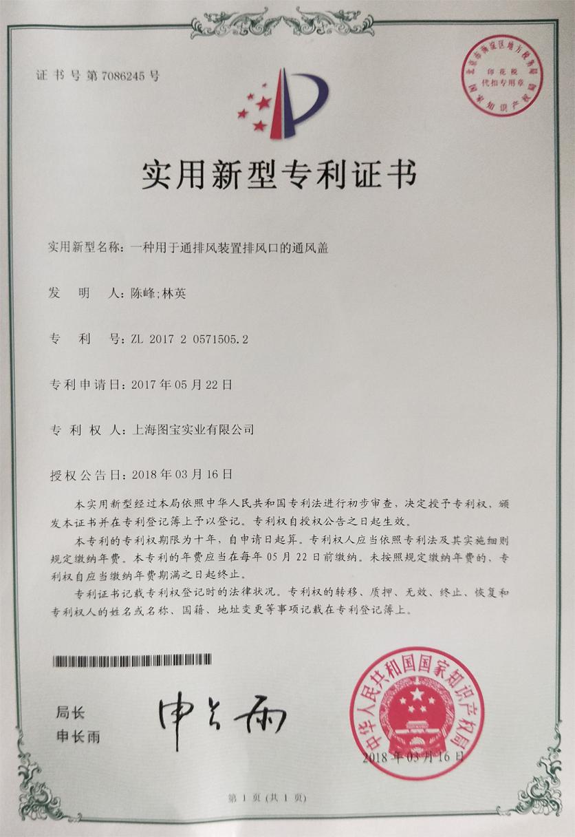 air diffuser patent 2